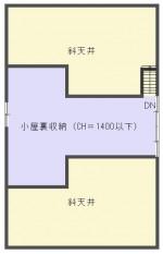 小屋根収納(間取)